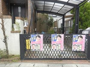 2015県議選2連ポスタープラ