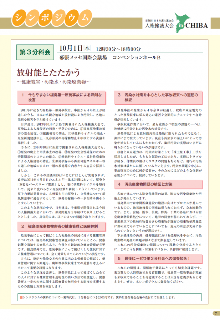 10.1 シンポ3案内