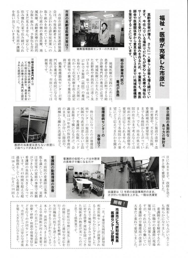 県議会報告2 001