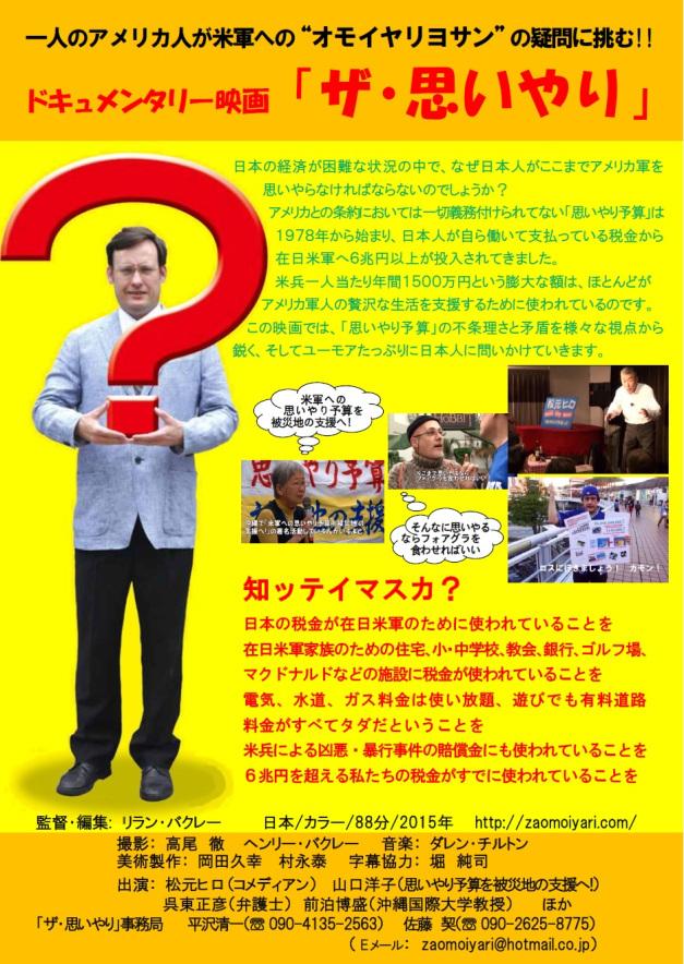ザ・思いやり チラシ 原画.docx
